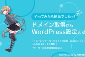 画像:ConoHa WINGパックでドメイン取得からWordPress設定までの全手順解説