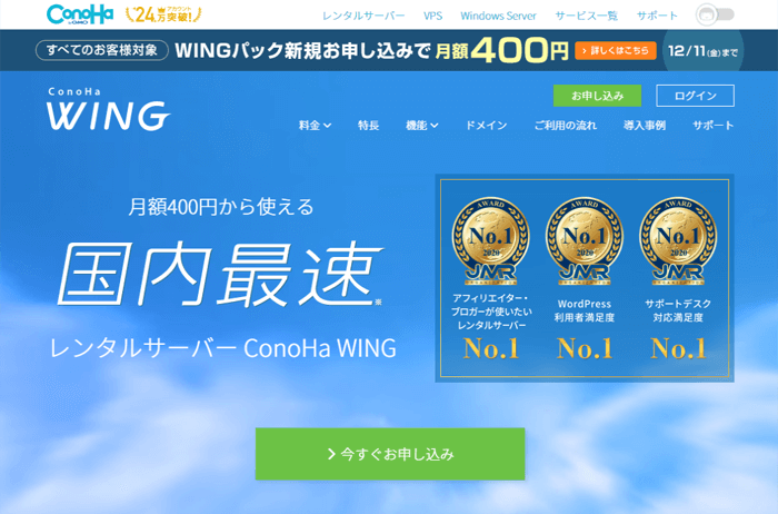 画像:速さと分かり易さで選ぶレンタルサーバーConoHa Wing