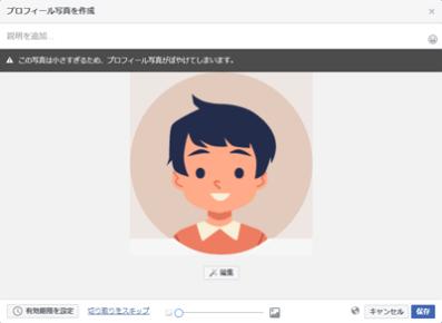 画像:Facebookプロフィール画像位置調整後説明