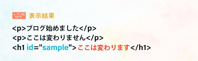 図解:idセレクターの表示結果