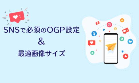 SNSで必須のOGP設定&最適画像サイズ
