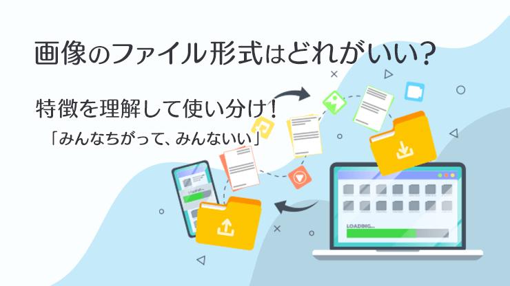 画像:ウェブで使う画像ファイル形式はどれがいい?特徴と使い分け方