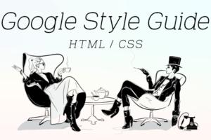 画像:GoogleのHTML・CSSスタイルガイド