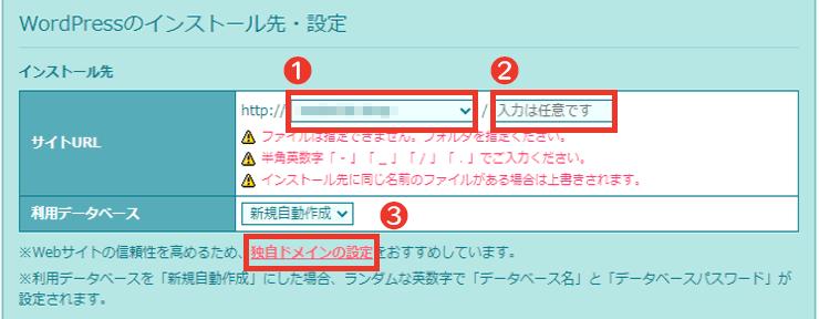 図解:lolipopのWordPress設定 URLの入力