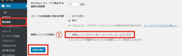 図解:WordPressの設定 サイトをインデックスしない様にする。