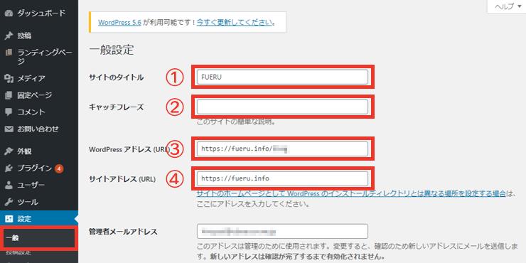 図解:WordPressの設定 サイトタイトルやサイトアドレスなどの入力。