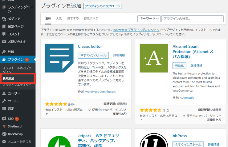 図解:WordPressの設定 プラグインの新規インストール