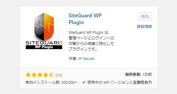 画像:ワードプレスのセキュリティ対策用プラグイン SiteGuard WP Plugin