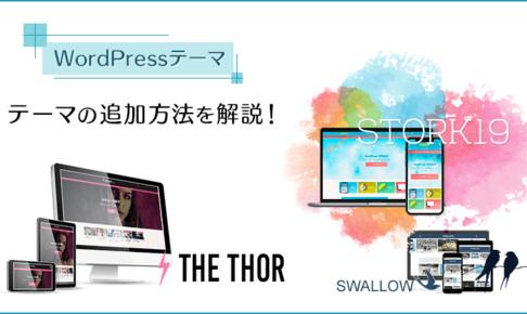 図解:WordPressにおすすめテーマと新規追加する方法を解説!