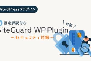 画像:SiteGuard WP Plugin設定と使い方 WordPressプラグイン