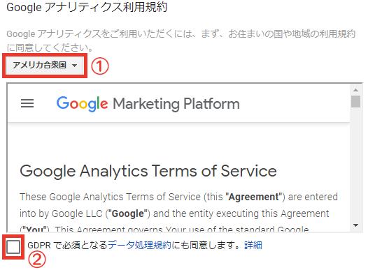 図解:Googleアナリティクスの利用規約その1