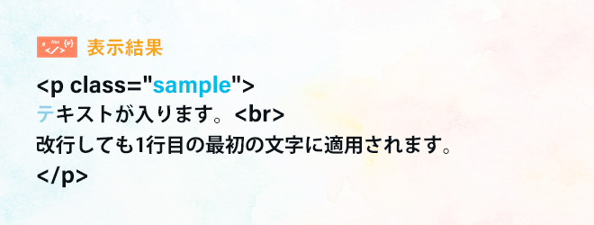 図解:疑似要素first-letterの表示結果
