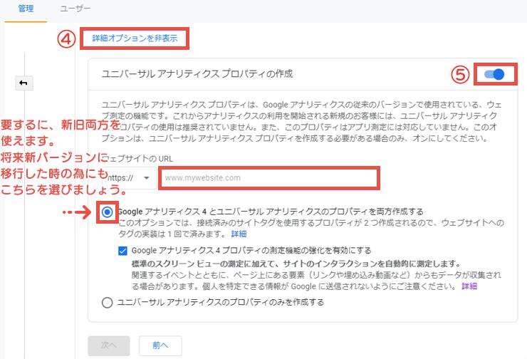 画像:Googleアナリティクスの始め方 新旧バージョン両方を使う設定