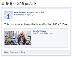 図解:OGP画像smallサイズ