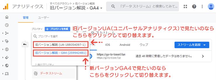 画像:Googleアナリティクスの始め方 プロパティの切り替え