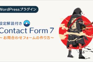 画像:Contact Form 7 お問い合わせフォームの作り方
