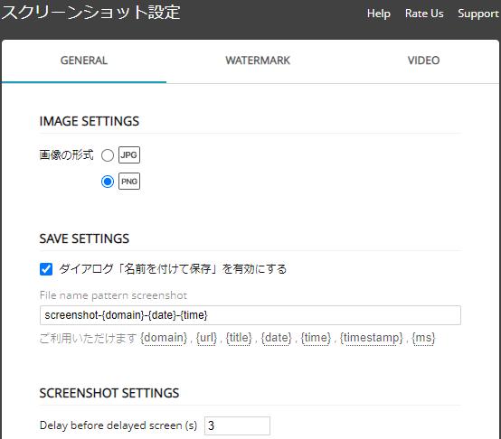 画像:Nimbus Screenshotのオプション設定画面