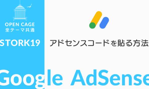 画像:STORK19でGoogleアドセンスのコードを貼る方法