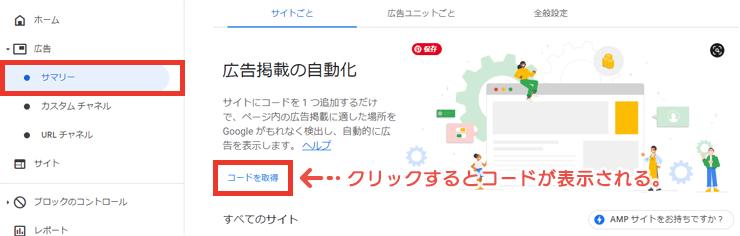 画像:Googleアドセンスのコード取得