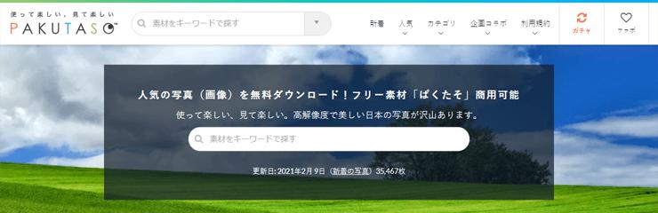 画像:素材サイト - pakutaso