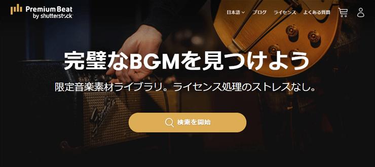 画像:限定音楽素材ライブラリ - Premium Beat