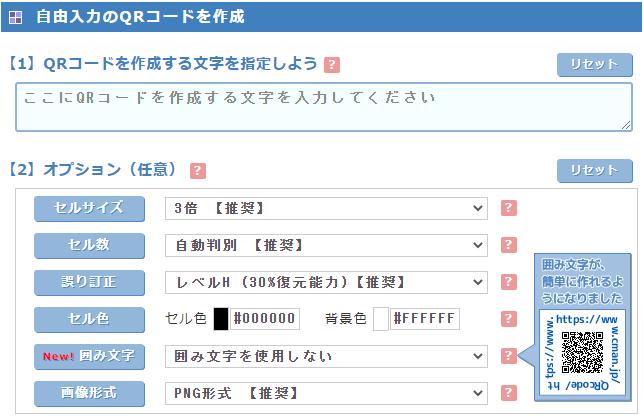 画像:QR作成サービス CMAN「QRコード作成」