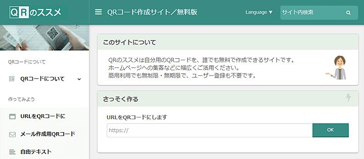 画像:QR作成サービス 「QRのススメ」