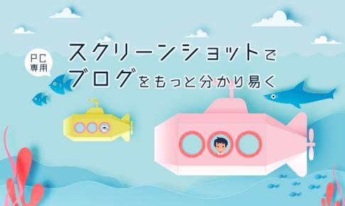 画像:PCサイトのスクリーンショット(キャプチャ) おすすめツール3選
