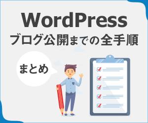 画像:WordPressでブログ公開までの全手順まとめ