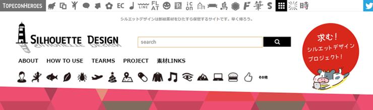 画像:素材サイト - シルエットデザイン