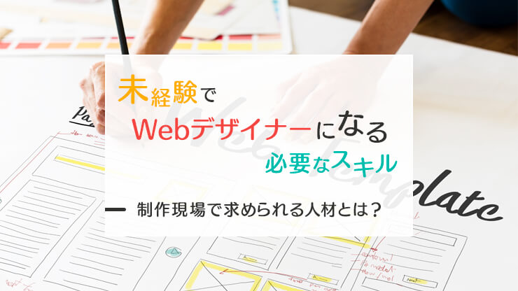 画像:未経験でWebデザイナーになる最低限必要なスキルと勉強はこれ!