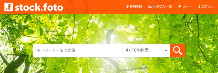 画像:素材サイト - stock.foto