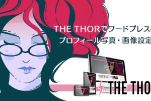 画像:THE THORでワードプレスのプロフィール写真・画像設定
