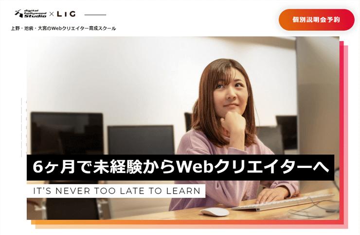 画像:DHW × LIG 上野・池袋・大宮のWebクリエイター育成スクール