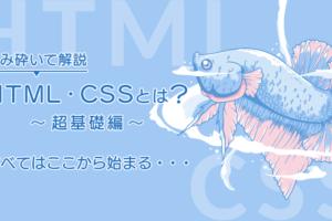 画像:【 超基礎】HTML・CSSとは? ウェブすべてに関係する基本技術