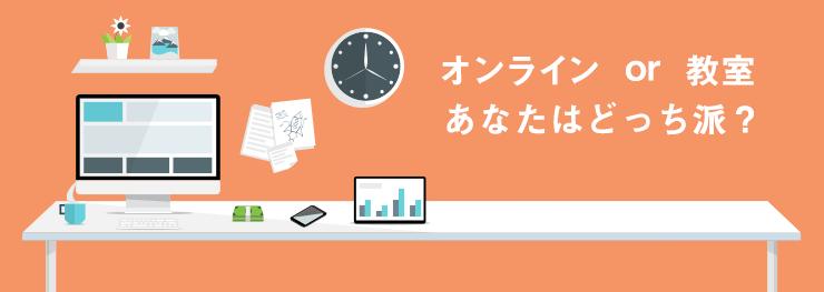 図解:Webデザイナーの学習はオンライン?それとも教室?