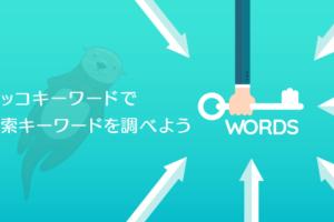 画像:無料キーワードツールの「ラッコキーワード」で検索キーワードを調べる