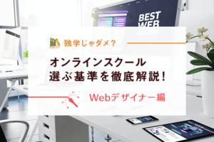 画像:Webデザイナーを目指す!おすすめオンラインスクールと選び方