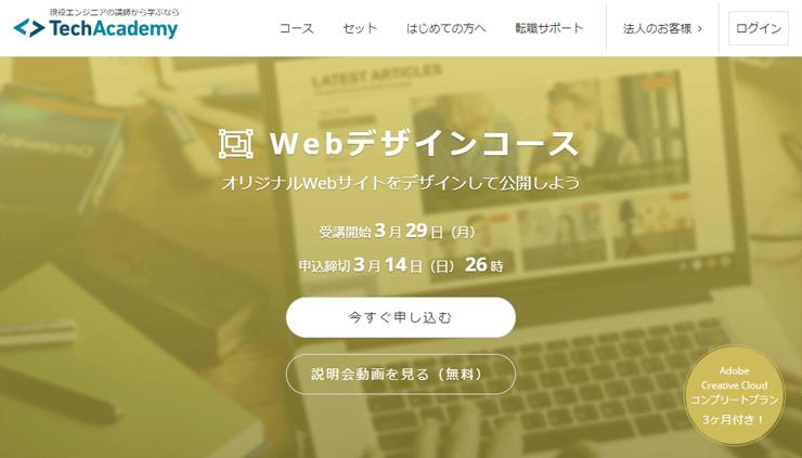 画像:TechAcademy Webデザインコース