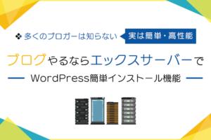 画像:実は簡単・高性能なエックスサーバーでブログするなら「WordPress簡単インストール」