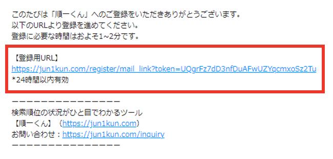 画像:順一くん 登録手順 登録用URL