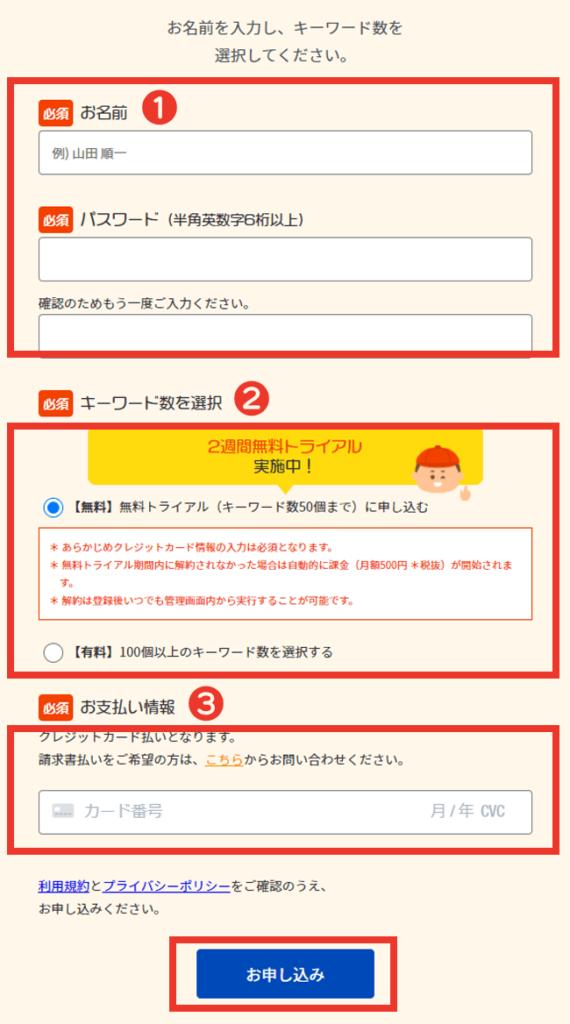 画像:順一くん サービス申し込み 入力画面
