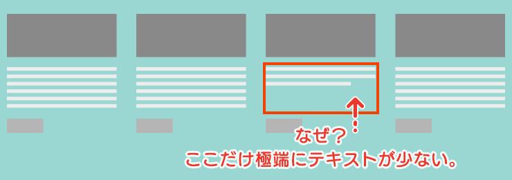 画像:繰り返しパターンの注意点