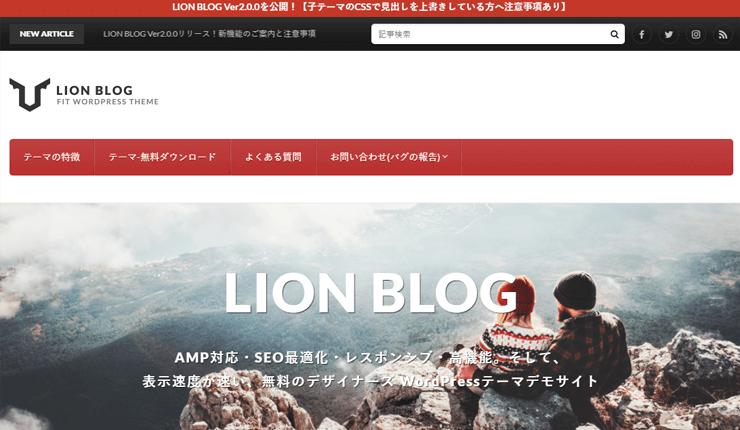 画像:LION BLOGおすすめ無料テーマ