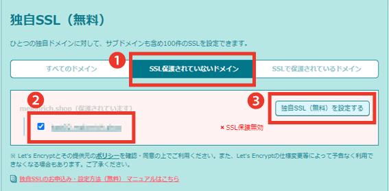 画像:lolipopの独自SSL保護されていないドメイン