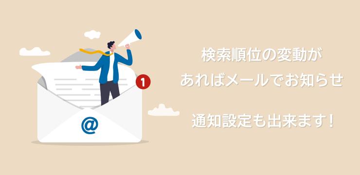 画像:検索順位の変動をメールでお知らせ