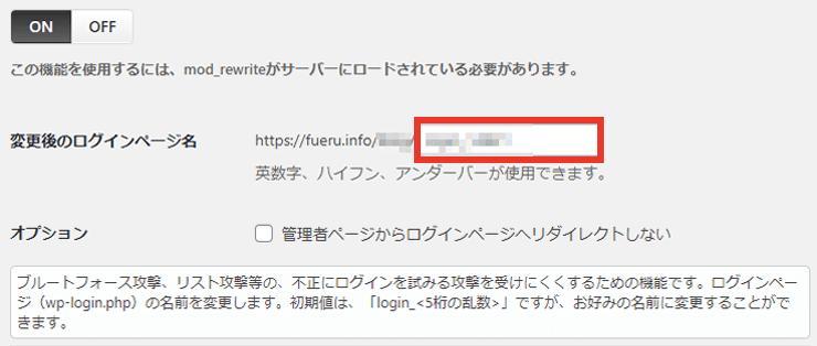 画像:SiteGuard WP Plugin設定 ログインページ変更