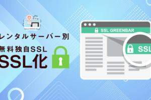 図解:レンタルサーバー別 無料独自SSL化 設定手順解説
