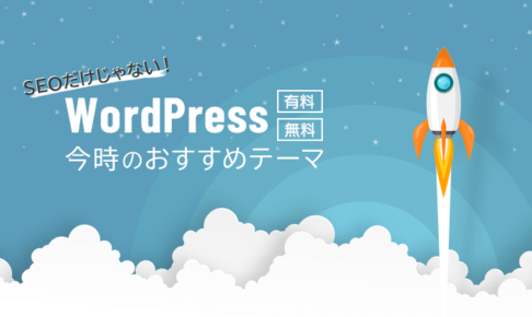 画像:WordPressテーマ 今時のおすすめテーマ