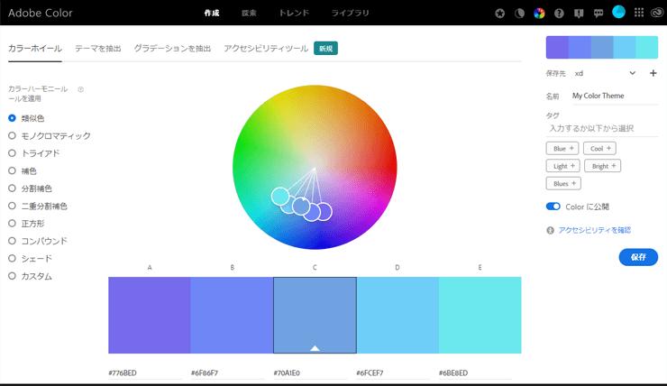 画像:配色パターンツール「adobe color」